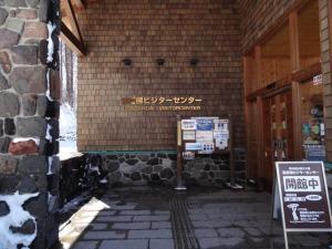 五色沼の入口『裏磐梯ビジターセンター』