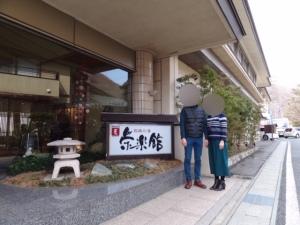 今回お世話になった磐梯熱海温泉『萩姫の湯 栄楽館』